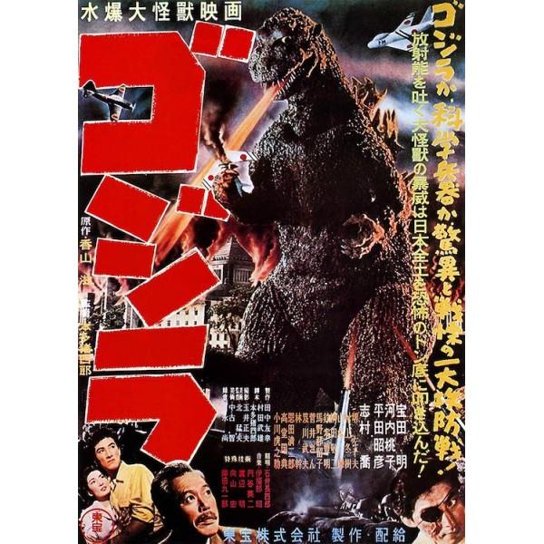 Godzilla - Japanese - POSTER